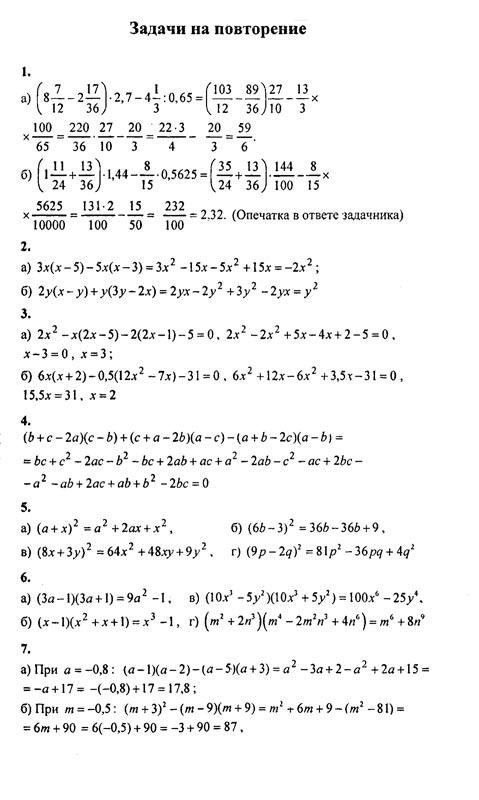 Контрольные работы по математике 8 класс в форме гиа с ответами